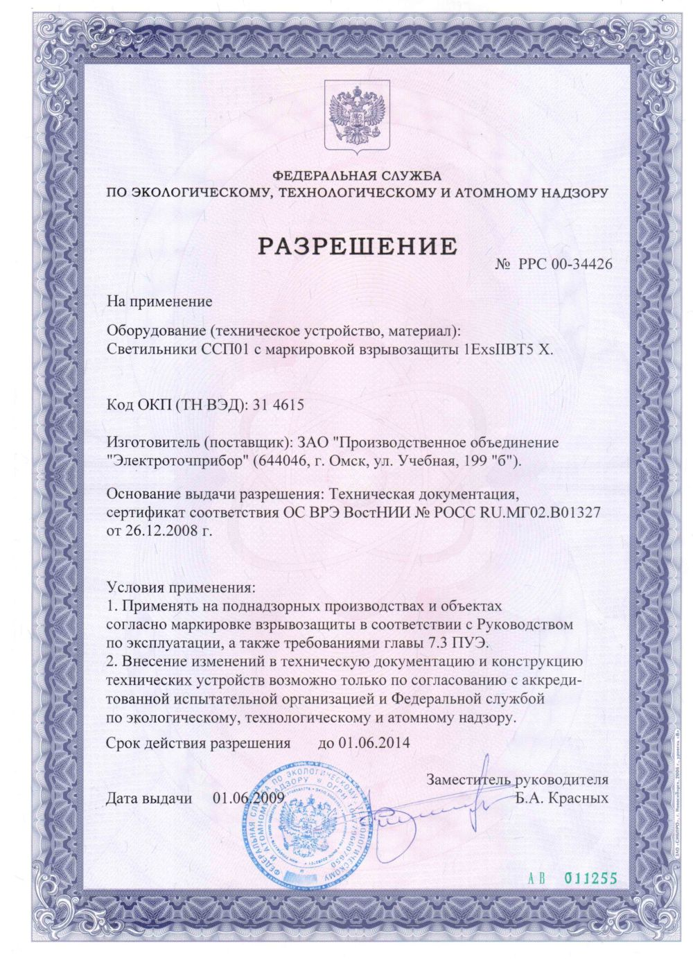Сертификаты на продукцию FUNKE.