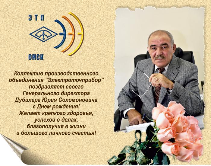 Поздравление представителя власти с днем рождения